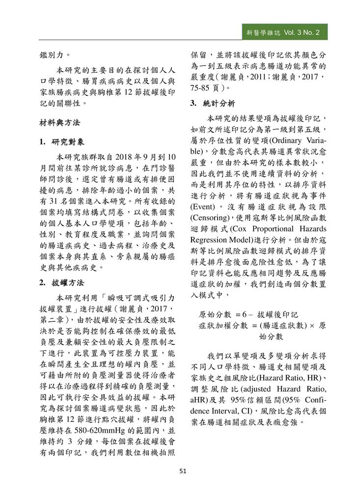 新醫學雜誌第5期PDF版_053.png