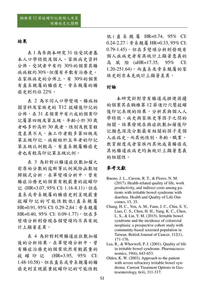 新醫學雜誌第5期PDF版_054.png