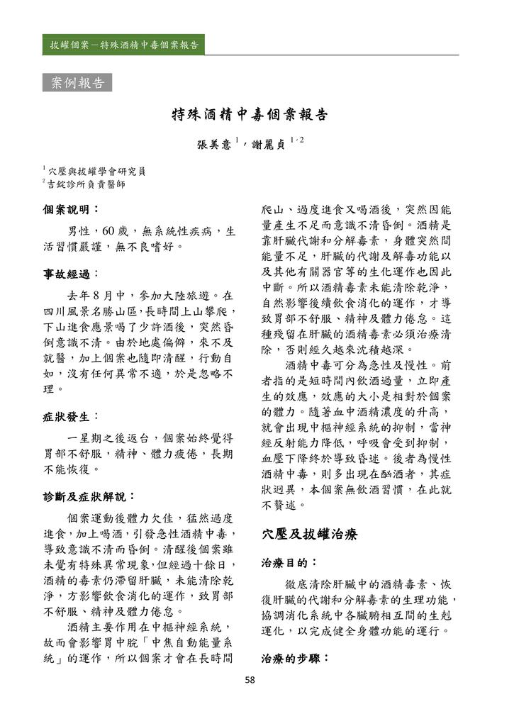 新醫學雜誌第5期PDF版_060.png