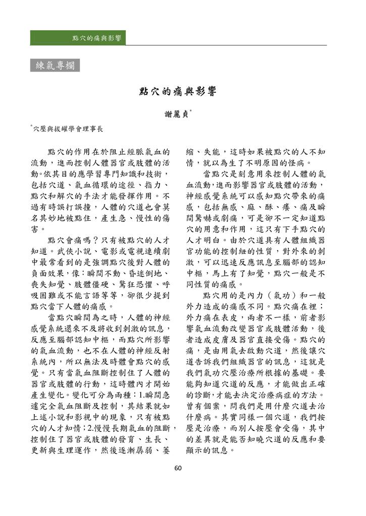 新醫學雜誌第5期PDF版_062.png