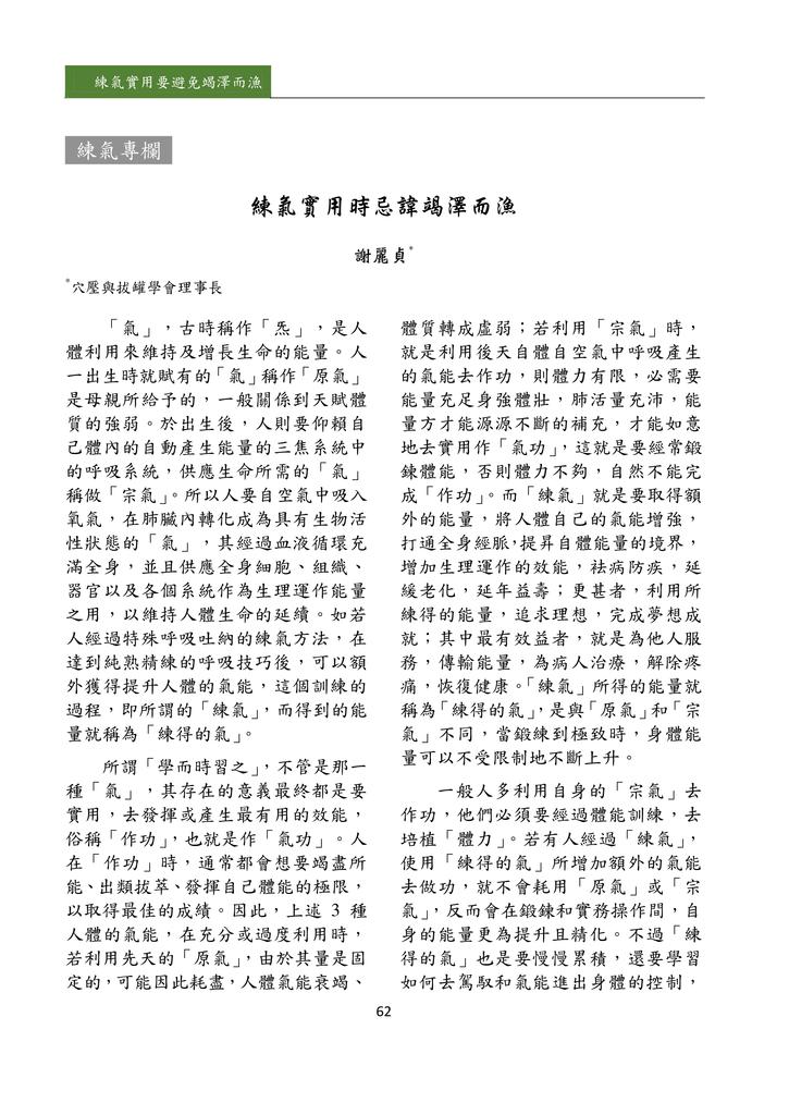 新醫學雜誌第5期PDF版_064.png