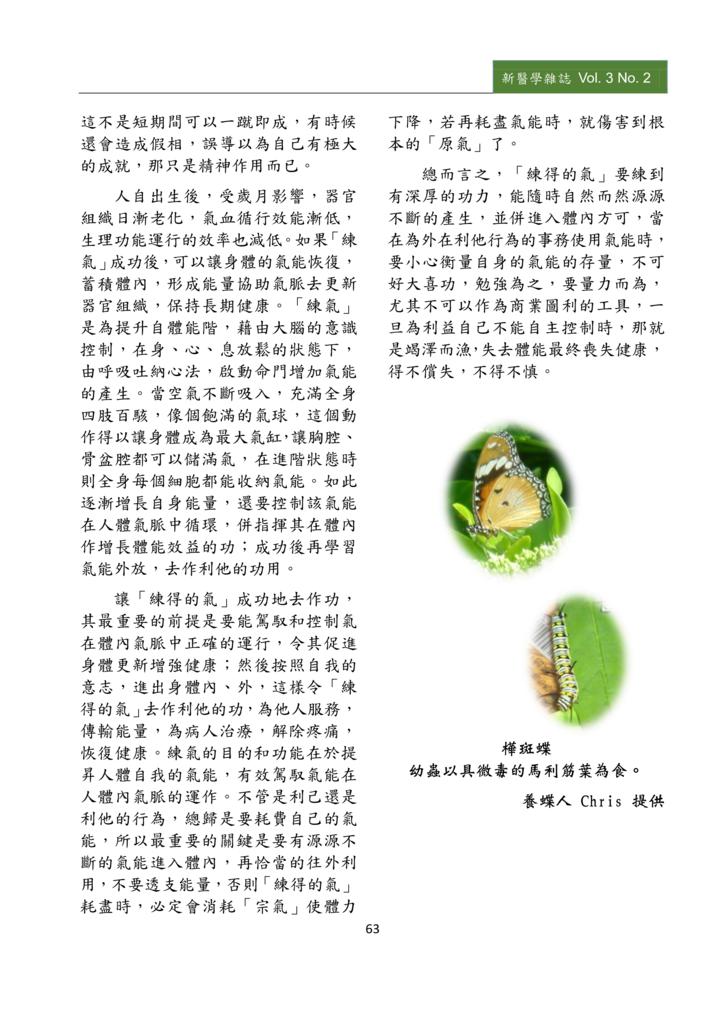 新醫學雜誌第5期PDF版_065.png