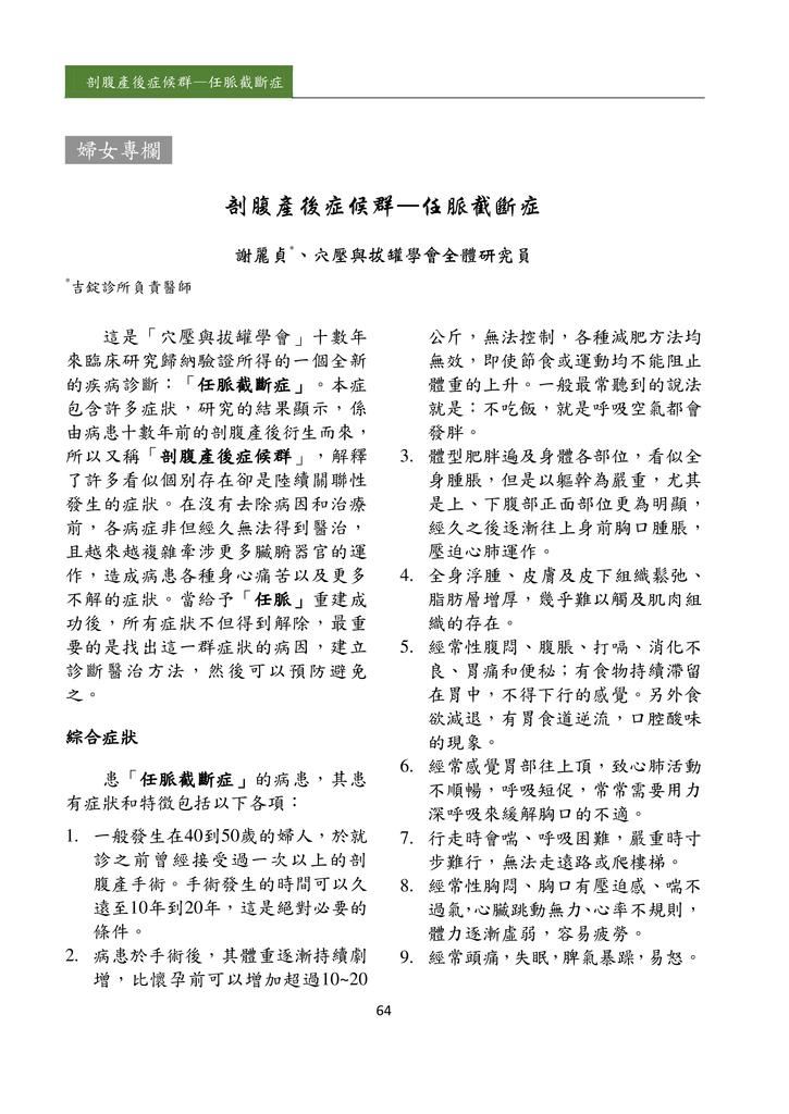 新醫學雜誌第5期PDF版_066.png