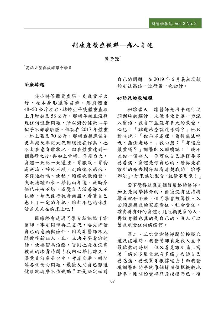 新醫學雜誌第5期PDF版_069.png