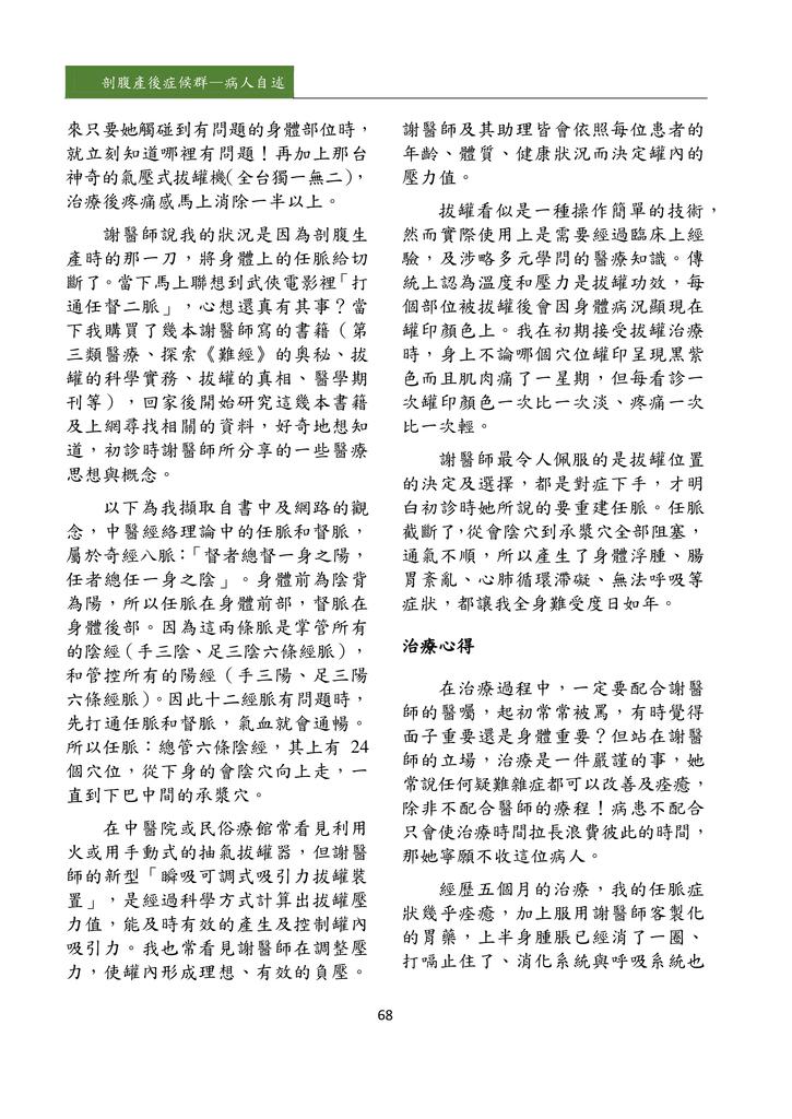 新醫學雜誌第5期PDF版_070.png