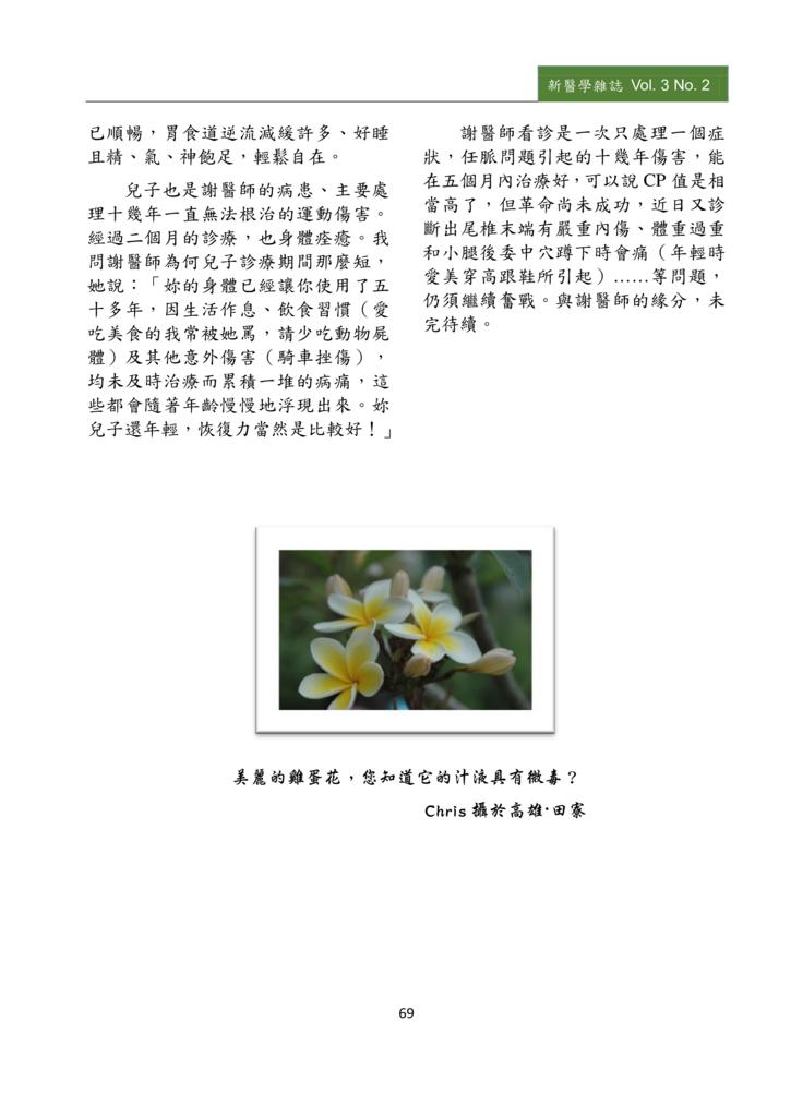 新醫學雜誌第5期PDF版_071.png
