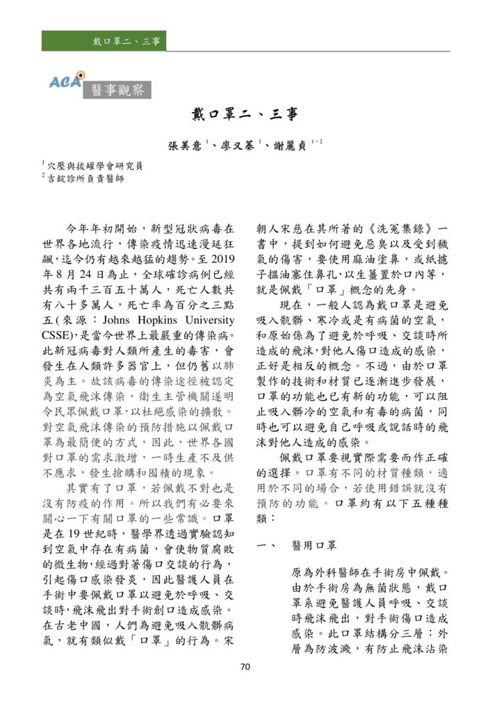 新醫學雜誌第5期PDF版_072.png