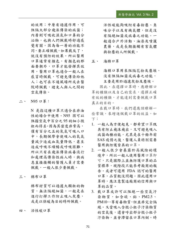 新醫學雜誌第5期PDF版_073.png