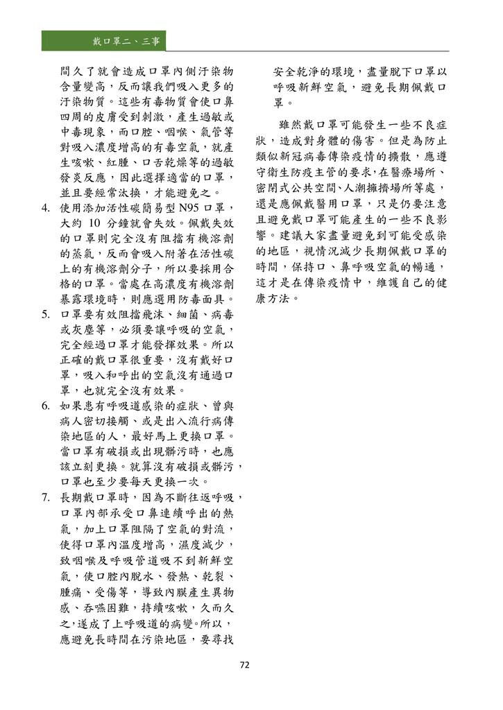 新醫學雜誌第5期PDF版_074.png