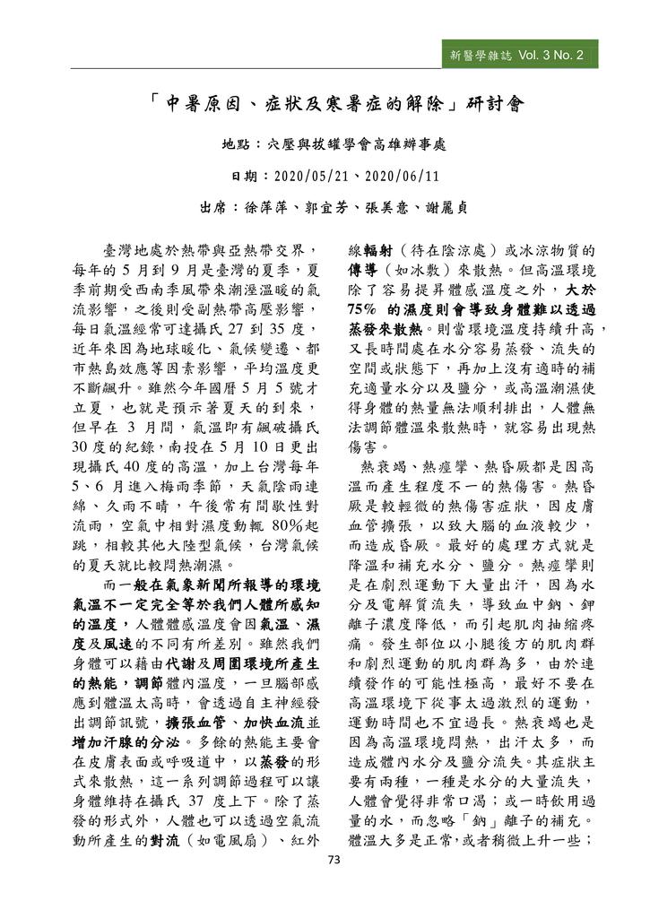 新醫學雜誌第5期PDF版_075.png