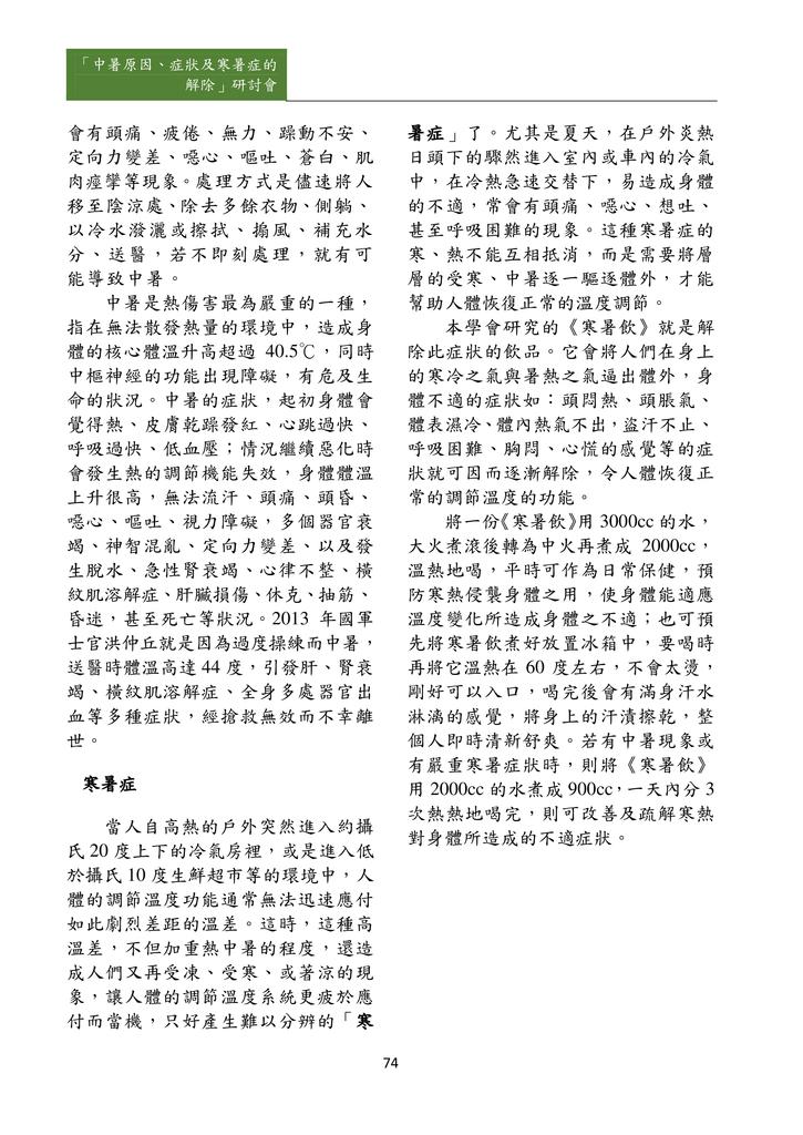 新醫學雜誌第5期PDF版_076.png