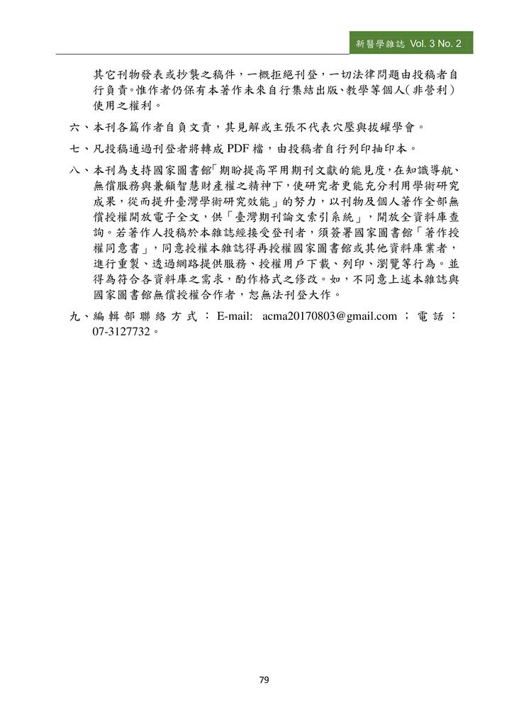 新醫學雜誌第5期PDF版_081.png