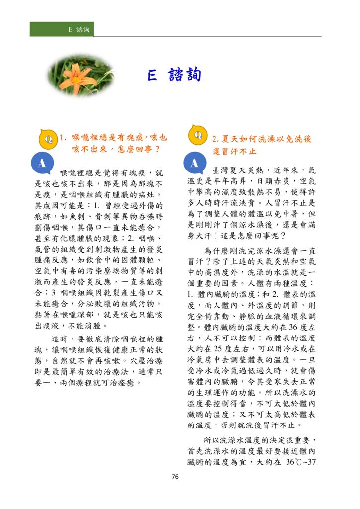 新醫學雜誌第5期PDF版_078.png