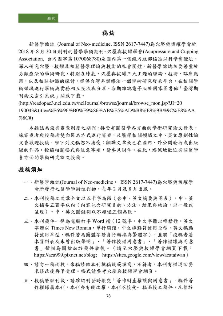 新醫學雜誌第5期PDF版_080.png