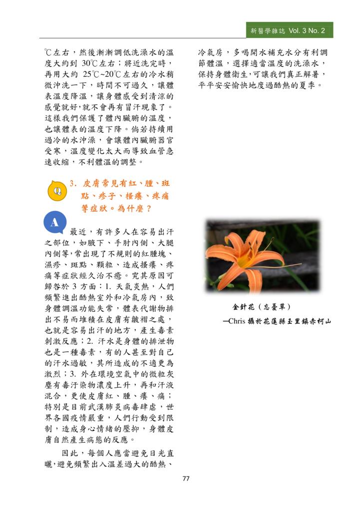 新醫學雜誌第5期PDF版_079.png