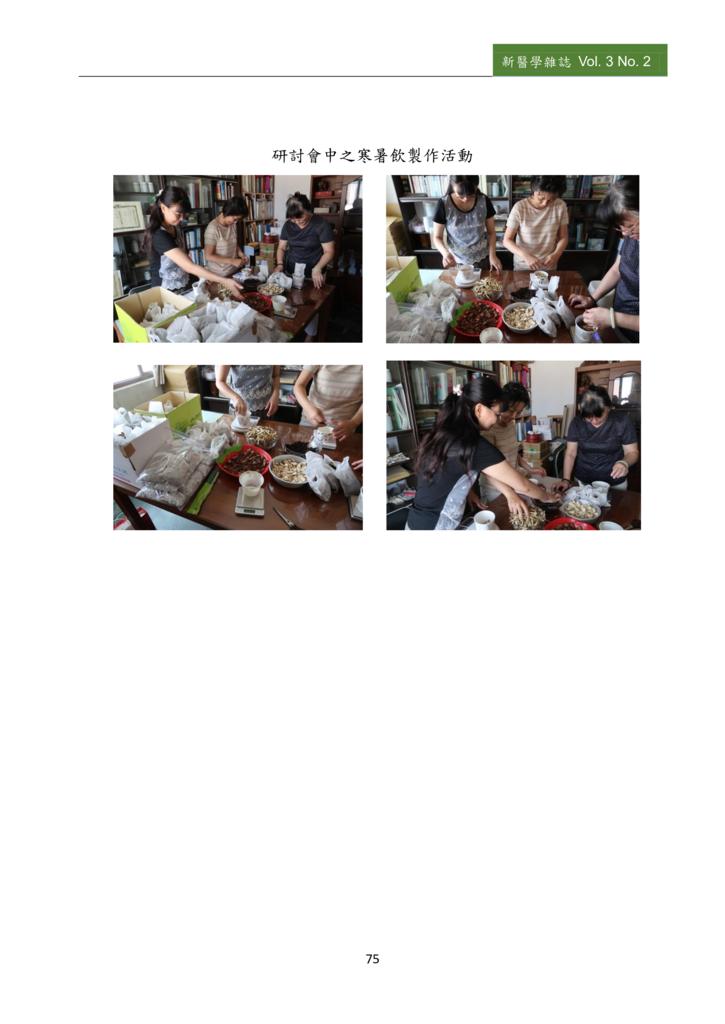 新醫學雜誌第5期PDF版_077.png
