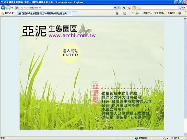 亞泥生態園區網站 (Medium).jpg