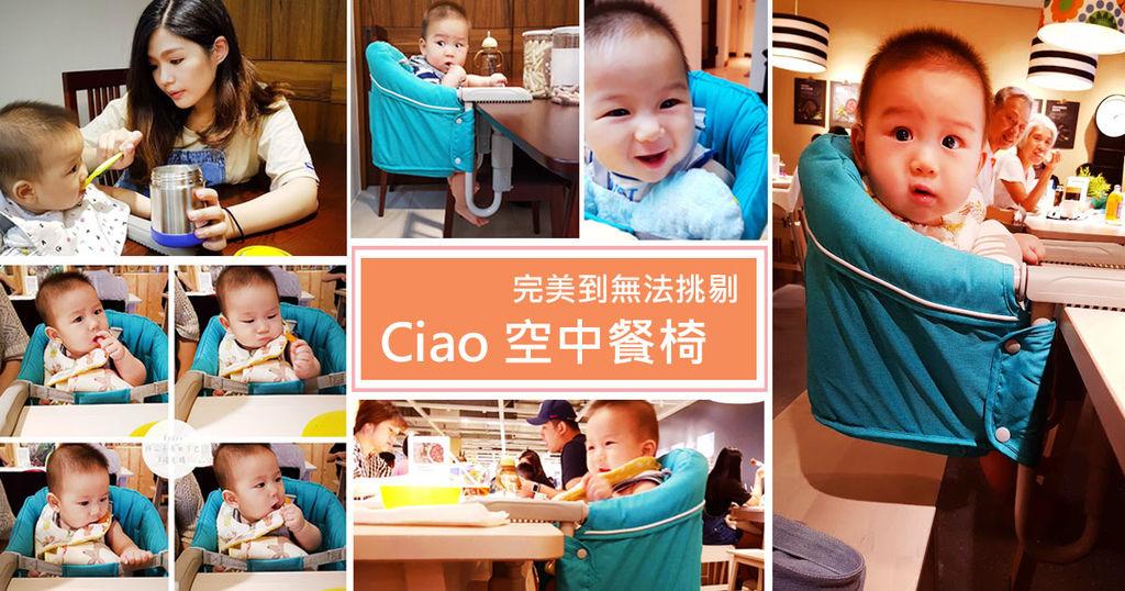 空中餐椅30.jpg