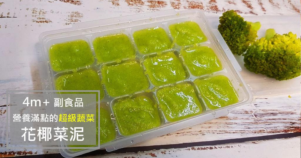 副食品花椰菜泥1.jpg