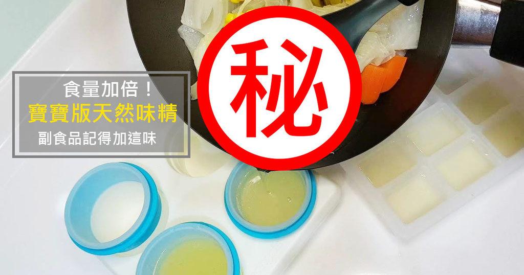 副食品高湯首圖.jpg