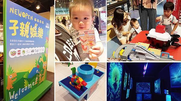 三創『子親娛樂樓層』大改裝 多項免費遊戲玩不停 台北室內親子行程