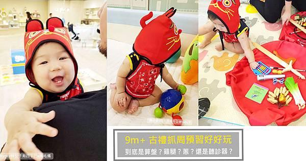 台北抓周麗嬰房首圖.jpg