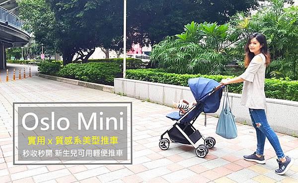 輕便嬰兒推車Oslo mini首圖2.jpg