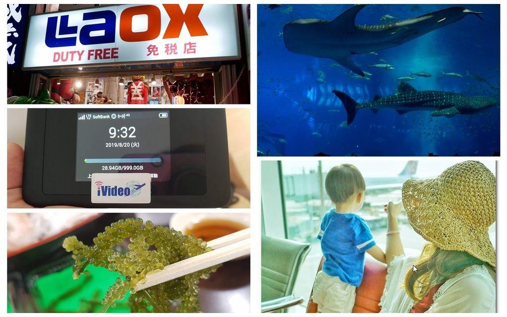 日本沖繩wifi機ivideo31.jpg