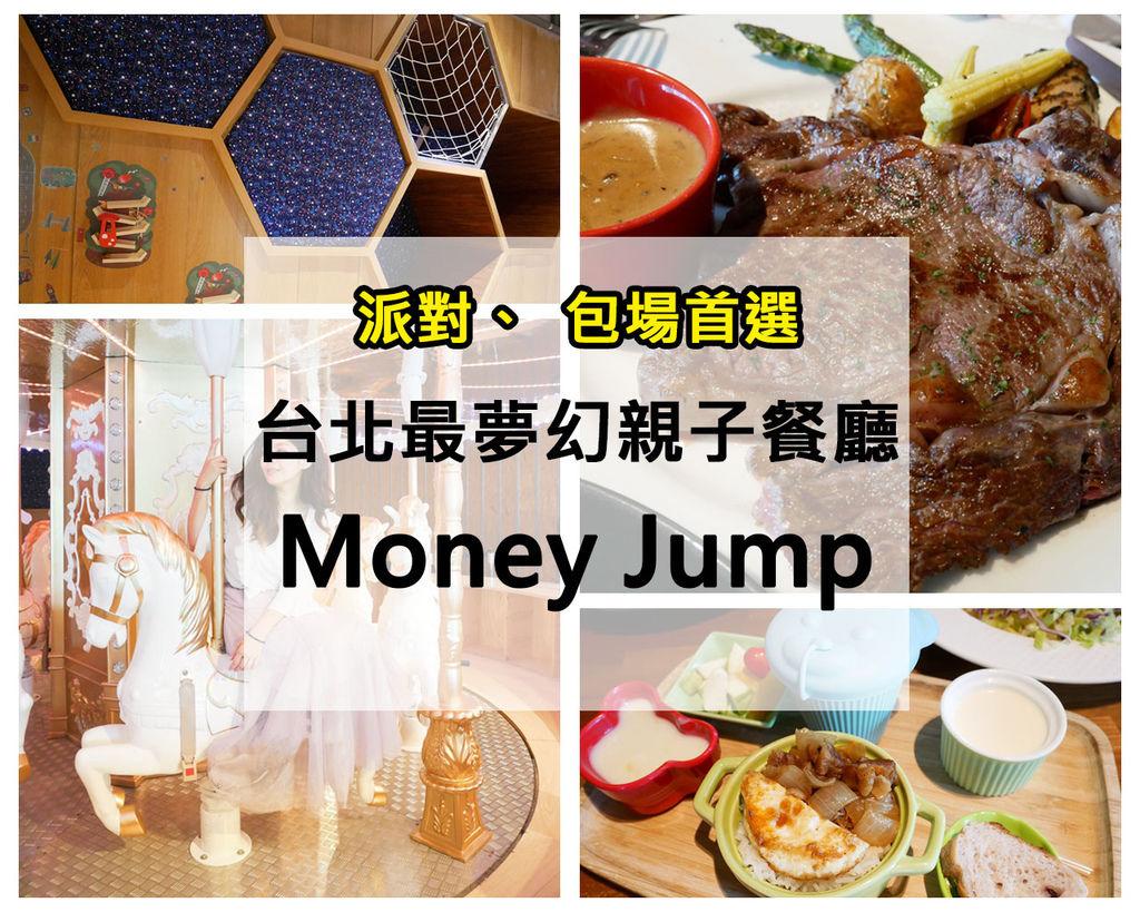 台北內湖親子餐廳moneyjump旋轉木馬-1135.jpg