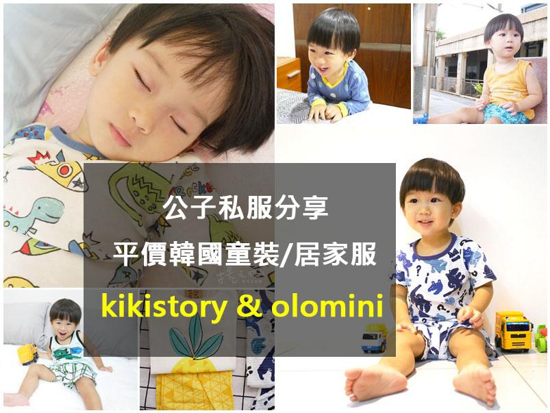 韓國童裝空氣衣居家服kikistory39.jpg