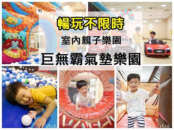 台北巨無霸氣墊樂園46.jpg