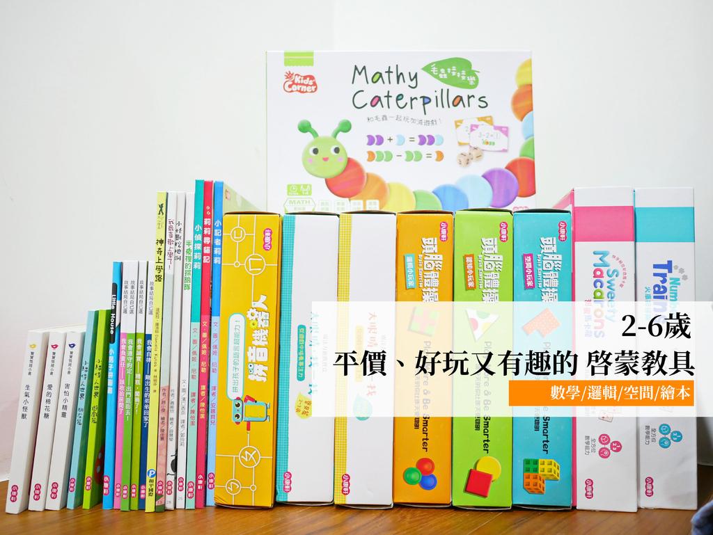幼兒教具推薦 小康軒教具團購 兒童教具80.jpg