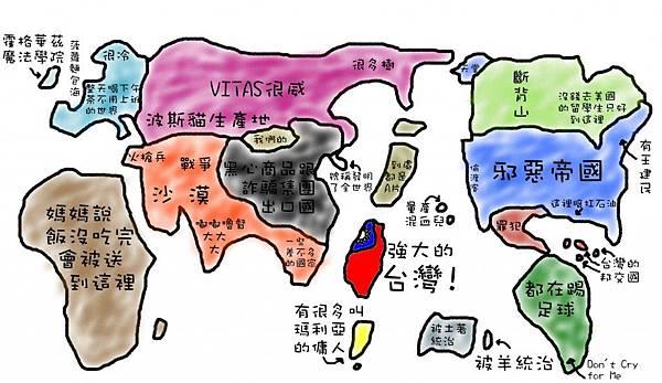 台灣人的世界觀1