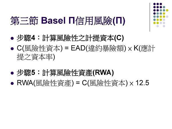 第三節+Basel+Π信用風險(Π)+步驟4:計算風險性之計提資本(C)