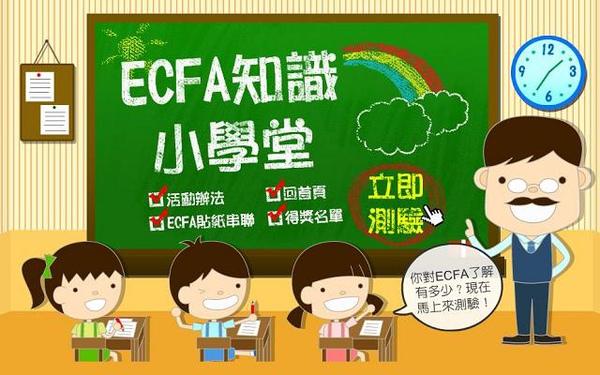 ECFA-02a2.jpg