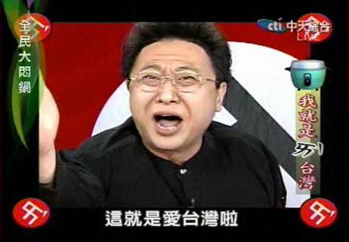 愛台灣.jpg