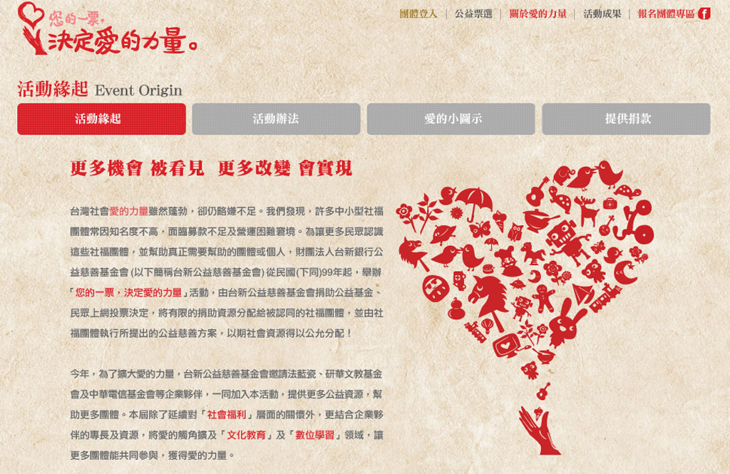 LOVE VOTE2.jpg