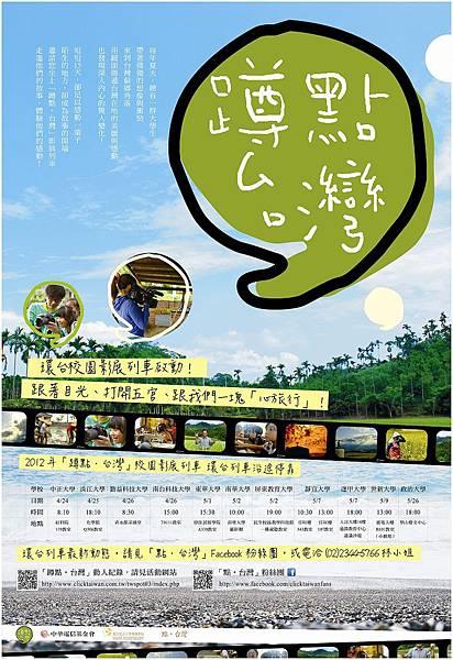 蹲點台灣影展海報 (1)