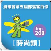 sticker_t200_fashion
