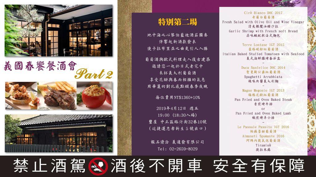 20190412義國春饗餐酒會Part 2-EDM1.jpg