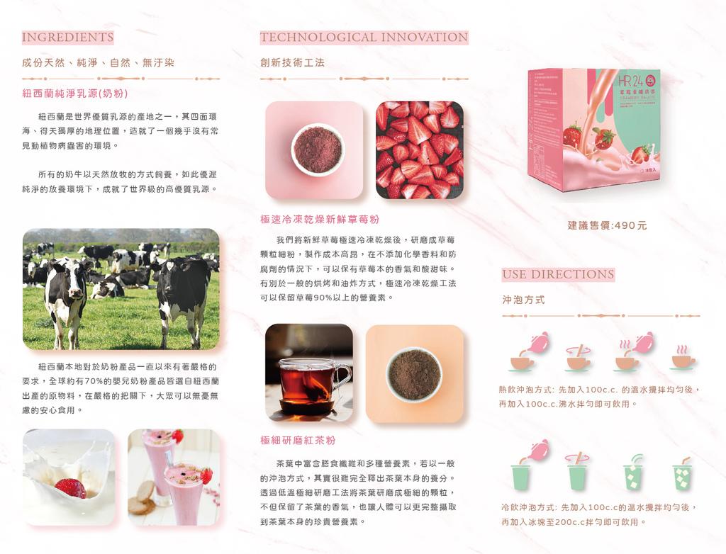 草莓拿鐵奶茶DM-02.jpg