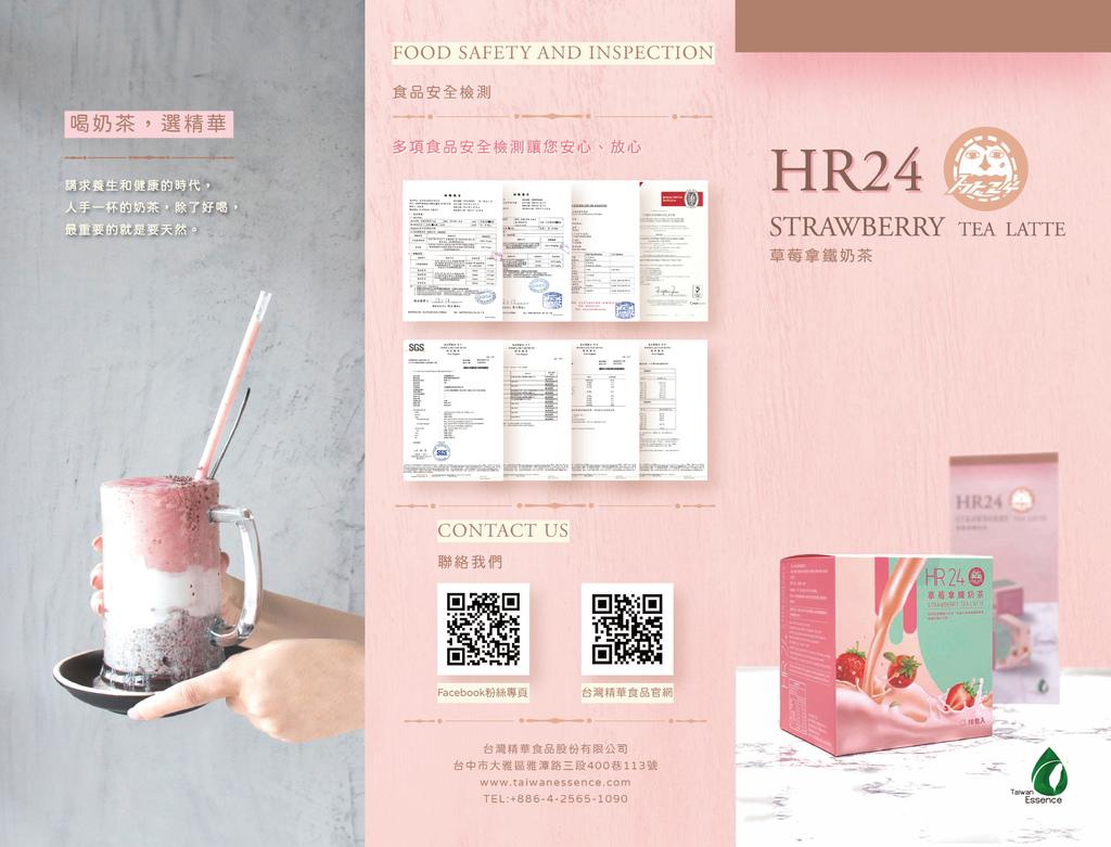 草莓拿鐵奶茶DM-01.jpg