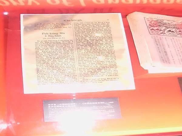 羅馬拼音手稿