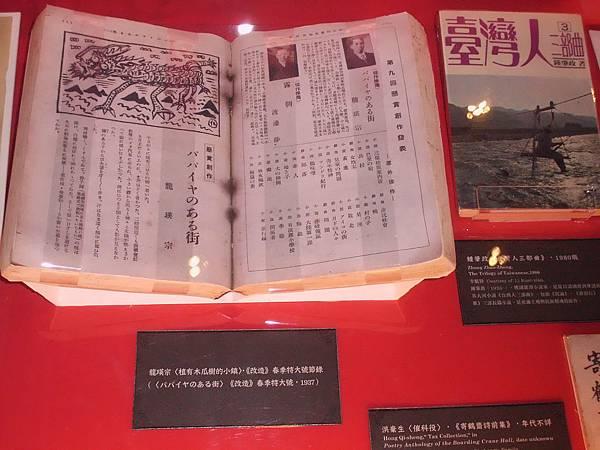 日據時代作家龍瑛宗日文書:パパイヤのある街「植有木瓜樹的小鎮」
