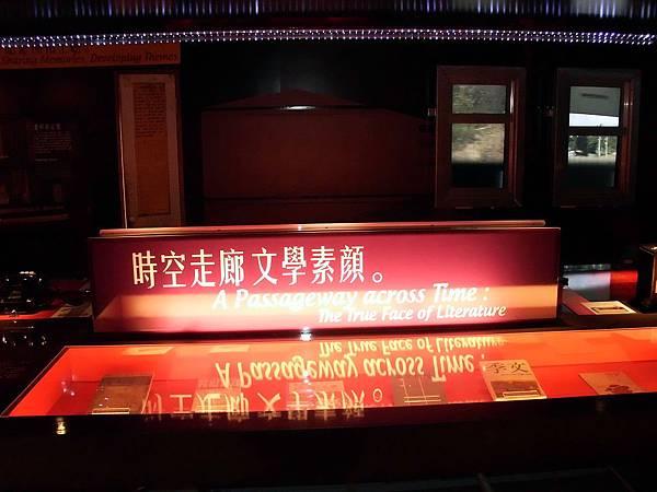 館內中間的舊書展示玻璃櫃。