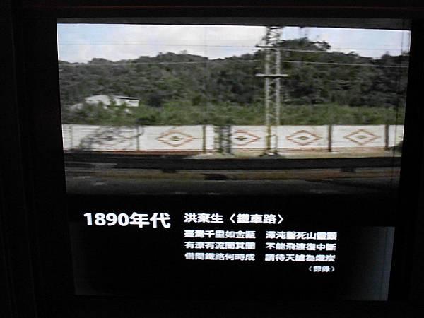 1890年代~蠻荒時代拓墾造鐵路,台灣的悲歌~
