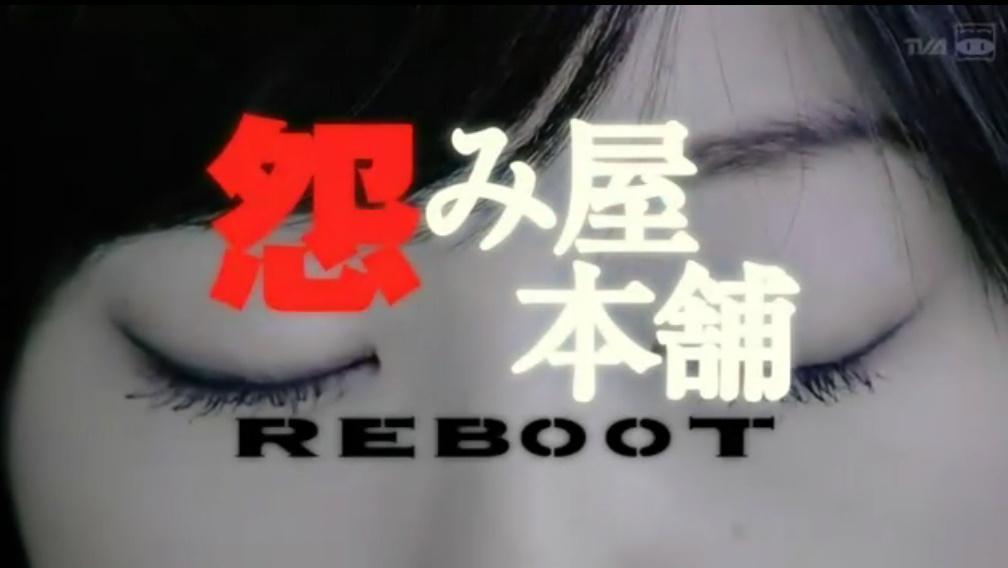 怨屋本舖REBOOT