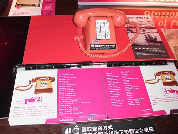 古早味,台灣早期的電話,數位內容高科技的展示方式,很先進喔