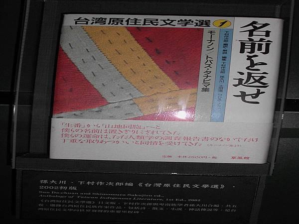 日文版台灣原住民文選展示品:名前を返せ