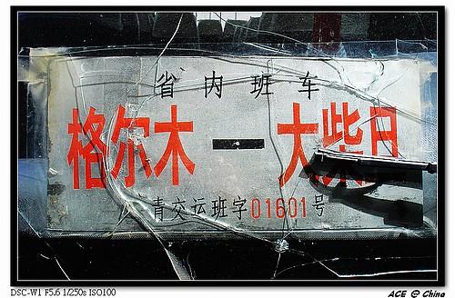 tibet-bus.jpg